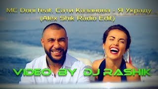 MC Doni feat  Сати Казанова - Я Украду (Alex Shik Remix)(Video by Dj Rashik)
