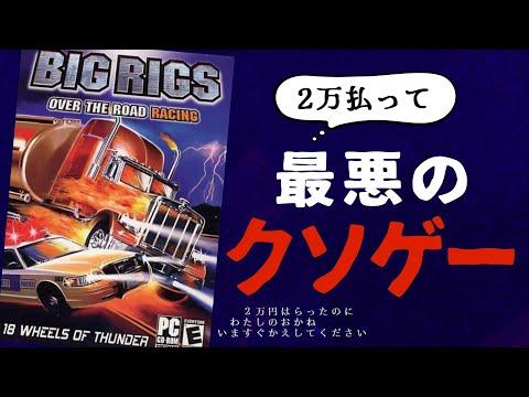 史上最悪のクソゲー「BIGRIGS」の惨劇【レースゲーム】