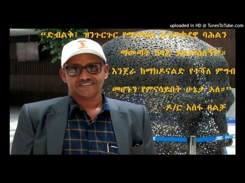 Ethiopia: Culture and National Identity - SBS Amharic