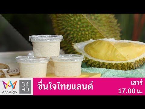 ย้อนหลัง ชื่นใจไทยแลนด์ : ชื่นใจ ณ ระยอง 3 มิ.ย.  60 (4/4)