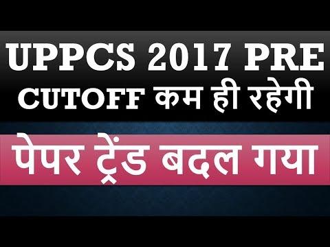 UPPCS 2017 PRE की CUTOFF इतनी रहेगी क्योंकि PAPER ट्रिकी था