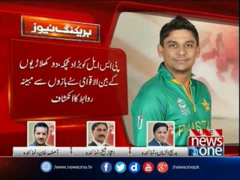 Sharjeel, Latif suspended from PSL for alleged spot-fixing |NewsONE|