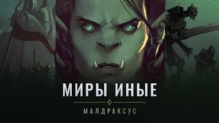 «Миры иные» Shadowlands: Малдраксус
