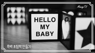 [MaengTV] - 제 35화 - 흑백초점책 만들기