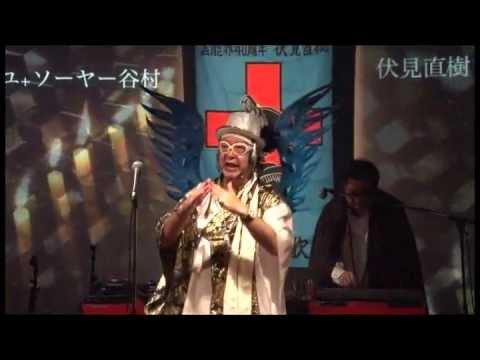 伏見直樹芸能生活40周年記念ライブ(2) 「十字架」