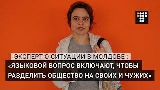 «Языковой вопрос включают, чтобы разделить общество на своих и чужих» — эксперт о ситуации в Молдове