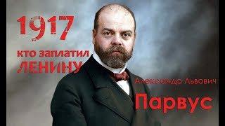 Кто заплатил Ленину? ПАРВУС РЕВОЛЮЦИИ 1917  Советская Власть