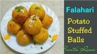 फलाहारी स्टफ्ड पोटेटो बाॅल्स - stuffed potato balls recipe in hindi