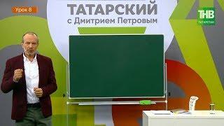 Татарский с Дмитрием Петровым. Урок 8 | ТНВ