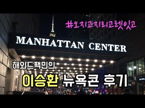 180203 이승환 뉴욕콘 영상 후기 #topoftheconcert (LEE Seunghwan 2018 US TOUR in NY ) - '슈퍼히어로' by 이승환