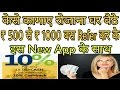 Sign Up and Get Rs.100 Free + Refer your Friend to Get Rs 50
