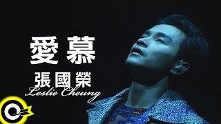 張國榮 Leslie Cheung【愛慕】跨越97演唱會