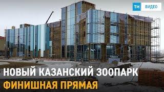 Строительство зоопарка «Река Замбези» в Казани