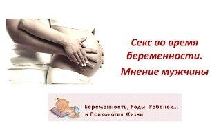 Секс во время беременности. Мнение мужчины
