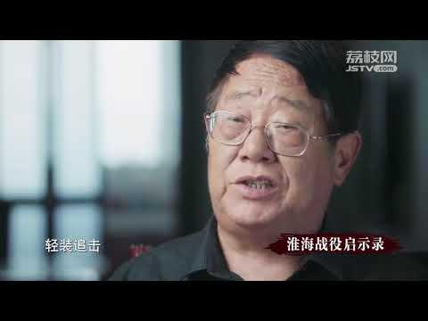 江苏卫视 淮海战役启示录 第二集《同心》:听党指挥 能打胜仗的实践样本