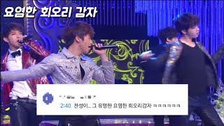 2PM(투피엠)   타팬이 봐도 웃긴 투피엠 3편