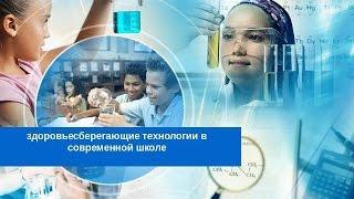 Здоровьесберегающие технологии в школе