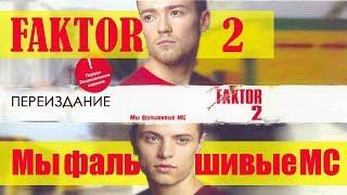 Фактор 2 - Мы фальшивые МС. Переиздание (Альбом 2004)
