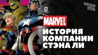 Marvel: История компании Стэна Ли