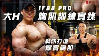 大H | IFBB PRO 胸肌訓練實錄 大H教你打造厚實胸肌