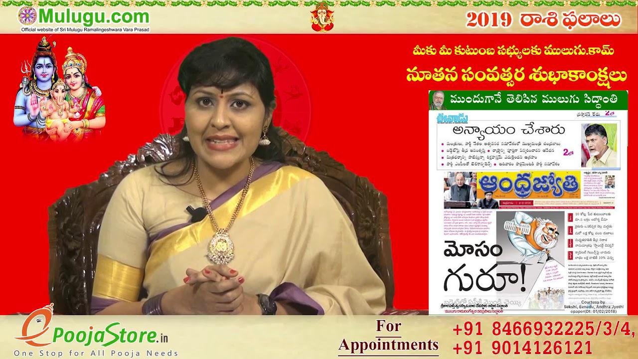 Rasi Phalalu 2019 | New Year Telugu Rasi Phalalu 2019 - 2020