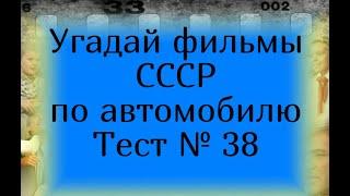Тест 38. Угадай фильмы СССР по автомобилю
