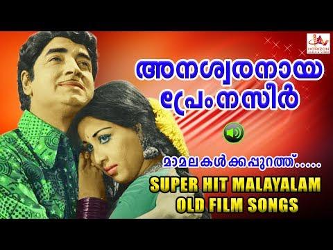 അനശ്വരനായ  പ്രേം നസീർ | Super Hit Malayalam Old Songs.