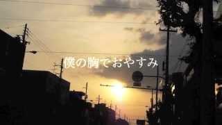 竹善さんの甘い声と透き通ったりみさんの声が大好き。 夕焼けの写真にの...