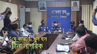 চীনা নাগরিক হত্যার পেছনে 'ছিনতাই'?   পিরোজপুর। bdnews24.com