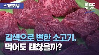 [스마트 리빙] 갈색으로 변한 소고기, 먹어도 괜찮을까? (2021.03.05/뉴스투데이/MBC)