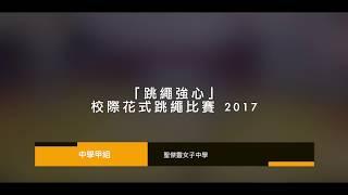 Publication Date: 2018-05-05 | Video Title: 跳繩強心校際花式跳繩比賽2017(中學甲組) - 聖傑靈女子