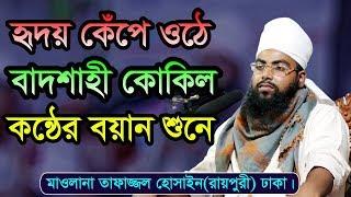হৃদয় কেঁপে ওঠে বাদশাহী কোকিল কন্ঠের বয়ান শুনে Maulana Tafazzol Hossain Raipuri