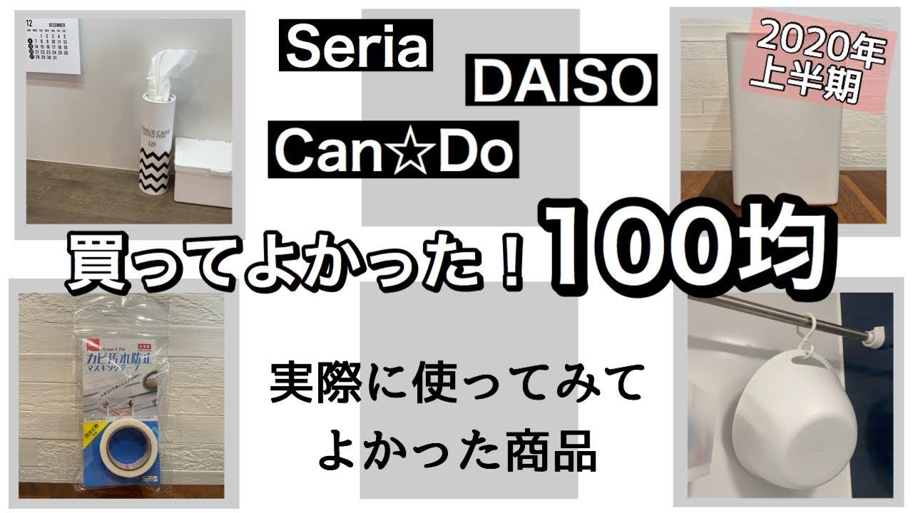 【100円均一】買ってよかった!2020年上半期/実際に使ってみてよかった商品10選/ダイソー・セリア・キャンドゥ