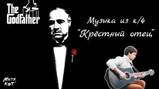 """Музыка из к/ф """"Крёстный отец"""" (Митя Кот melody)"""