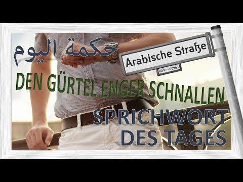 أربطو الأحزمة- SPRICHWORT DES TAGES - DEN GÜRTEL ENGER SCHNALLEN