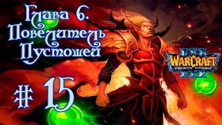 Прохождение Warcraft III: The Frozen Throne - Blood Elves Campaign Gameplay Mission #15