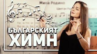 Каква е историята на българския химн