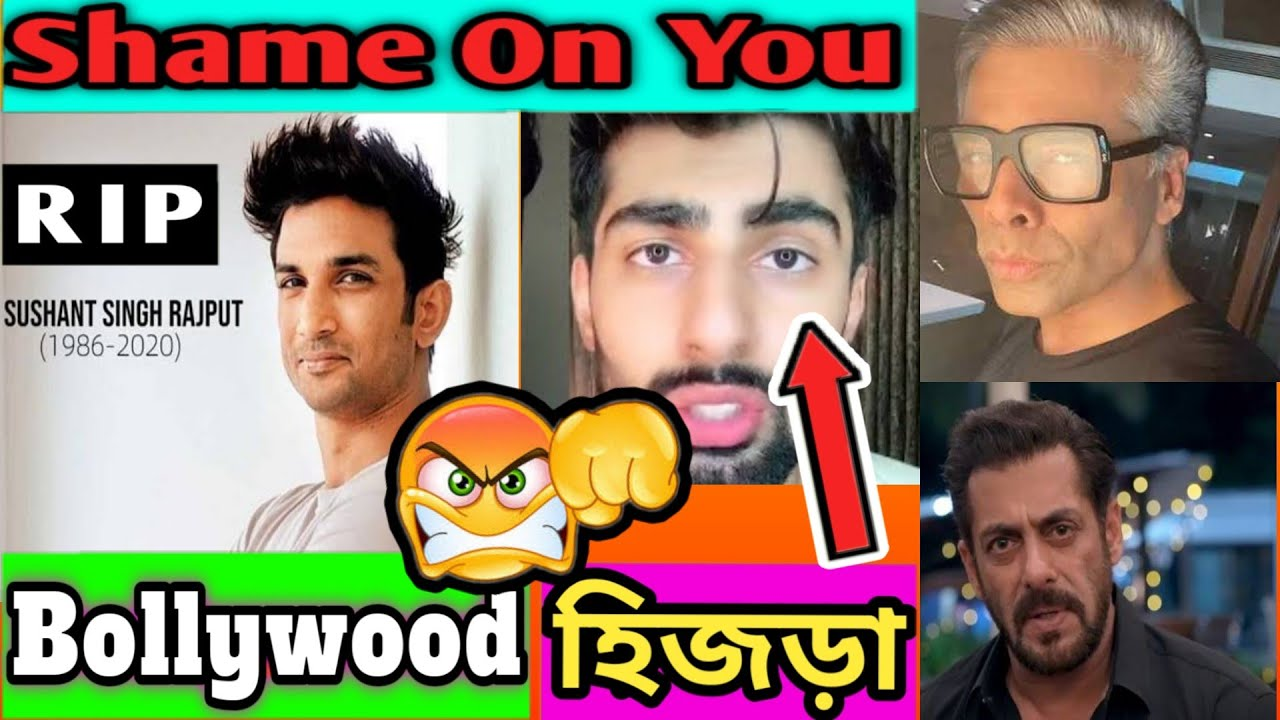 Shame On You Bollywood | হিজড়া Tiktoker Make Fun Of Sushant Singh Rajputh Dead | The Bengal Boy |