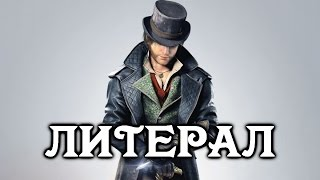 ЛИТЕРАЛ (Assassin's Creed: Syndicate)