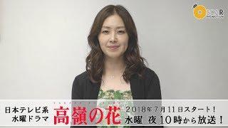 2018年7月11日から放送開始のドラマ 「高嶺の花」に笛木優子が出演しま...