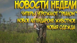 04.08 Новости РДР2 онлайн | Новое легендарное животное | Новая одежда