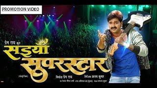 Saiyaan Superstar (सइयां सुपरस्टार) 2017 Bhojpuri Promotion Video - Pawan Singh, Akshara Singh
