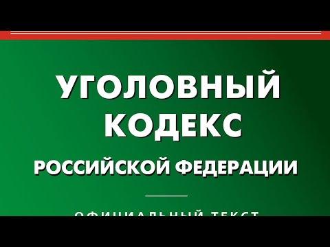 УК РФ, статья 9, Действие уголовного закона во времени, ФЗ 63, Уголовный Кодекс