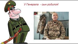 Анекдот У генерала сын родился смешной армейский анекдот
