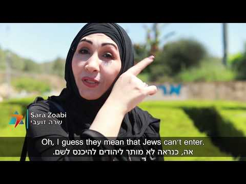 ?What Happens When A Muslim Women Enters A Jewish Town
