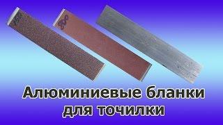 Алюминиевые бланки для точилки своими руками