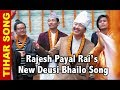 New Deusi Bhailo Song By Rajesh Payal Rai 2075 | Sayapatrile | Ft. Umesh,Anu,Deepa,Rajesh