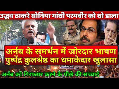 Pushpendra Kulshrestha most powerful speech full support for Arnab Goswami ! Uddhav Thackeray Sonia