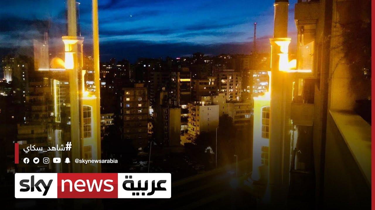 لبنان: توقف عمل بواخر الطاقة يهدد البلاد بالعتمة  - نشر قبل 11 ساعة