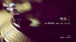 吻別 - JerryC ft. 劉明湘 Rose Liu|Official Lyric MV(原唱:張學友)